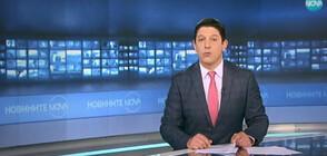 Новините на NOVA (21.05.2019 - 9.00 ч.)