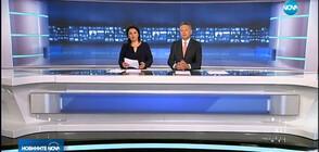 Новините на NOVA (21.05.2019 - централна)