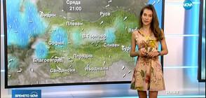 Прогноза за времето (21.05.2019 - централна)