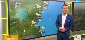 Прогноза за времето (22.05.2019 - сутрешна)