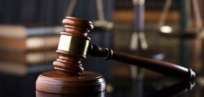 Американец, излежал 45 години и признат за невинен, ще получи 1,5 млн. долара