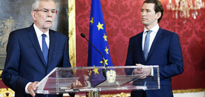 Новото австрийско правителство ще положи клетва пред президента