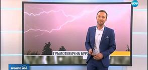 Прогноза за времето (22.05.2019 - обедна)