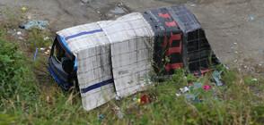 Обрат по казуса с обезщетенията за жертвите в катастрофата край Своге (ОБЗОР)