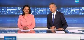 Новините на NOVA (22.05.2019 - централна)