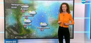 Прогноза за времето (22.05.2019 - централна)