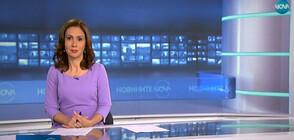 Новините на NOVA (22.05.2019 - късна)