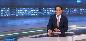 Новините на NOVA (23.05.2019 - 9.00 ч.)