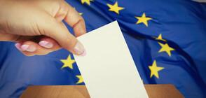 Днес е третият ден от изборите за европейски парламент