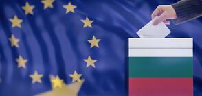 БЪЛГАРИЯ ГЛАСУВА: Избираме новите евродепутати