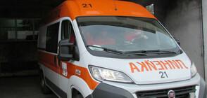 Багер блъсна и уби жена в Дупница