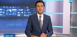 Спортни новини (23.05.2019 - централна)