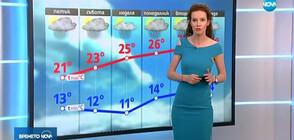 Прогноза за времето (23.05.2019 - централна)