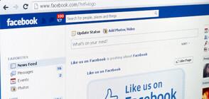 Facebook премахна милиарди фалшиви акаунти