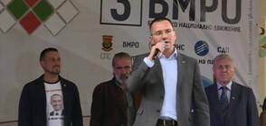ВМРО - Българско национално движение закри кампанията си