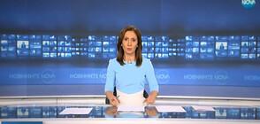 Новините на NOVA (23.05.2019 - късна)