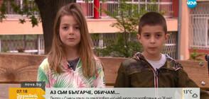"""Кои са децата, които ще рецитират """"Аз съм българче"""" пред Националната библиотека?"""