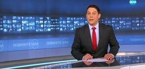 Новините на NOVA (24.05.2019 - 8.00 ч.)
