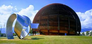 Кои са българските учени в ЦЕРН? (ВИДЕО)