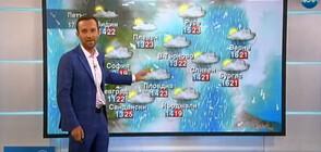 Прогноза за времето (24.05.2019 - обедна)