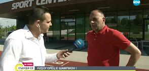 """Антони Здравков: """"Лудогорец"""" беше най-добрият в първенството"""