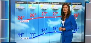 Прогноза за времето (25.05.2019 - обедна)