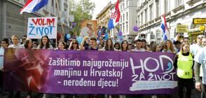 Хиляди се включиха в митинг срещу абортите в Хърватия (СНИМКИ)