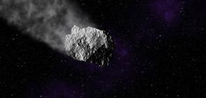 Огромен астероид със собствена луна премина покрай Земята
