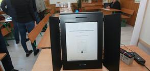 Преустановиха машинното гласуване в няколко секции (ВИДЕО)