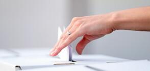 За какво да внимаваме в изборния ден?