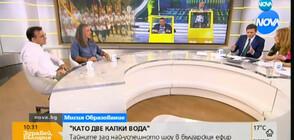 Маги Халваджиян: Милко отиде на финала с една точка преднина пред Деси Добрева