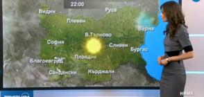 Прогноза за времето (26.05.2019 - обедна)