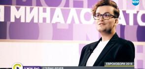 Стефан Илчев – новата любима звезда на България пред Мариян Станков – Мон Дьо