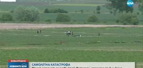Малък самолет падна край Ихтиман, има загинали