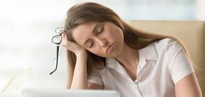 Учени откриха как недоспиването увеличава риска от инсулт и сърдечен пристъп