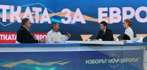 БИТКАТА ЗА ЕВРОПА: Изборите - прогноза и диагноза