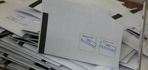 МВнР: Допълнителен брой бюлетини са пренасочени за избирателни секции в Гърция
