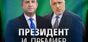 В изборния ден: Напрежение между първите мъже в държавата