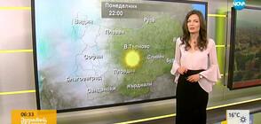 Прогноза за времето (27.05.2019 - сутрешна)