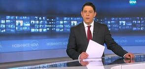 Новините на NOVA (27.05.2019 - 8.00 ч.)