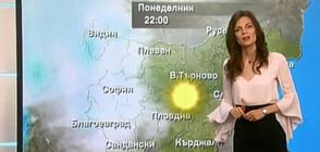 Прогноза за времето (27.05.2019 - обедна емисия)