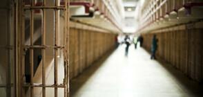 Масово бягство на затворници в Одеса