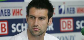 Пуснаха под гаранция футболиста Мартин Камбуров