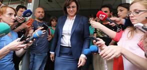 КОД ЧЕРВЕНО: Силна вътрешна опозиция, две оставки в БСП (ОБЗОР)