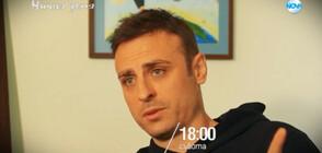 Димитър Бербатов за пътя до Олд Трафърд и обратно