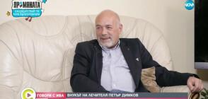 """""""Говори с Ива"""": Внукът на лечителя Петър Димков"""