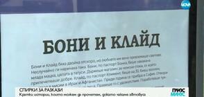 Спирки за разкази се появиха в София, Варна и Пловдив