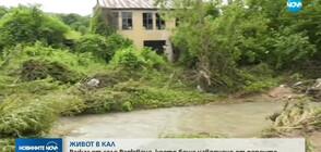 Порои отново опустошиха село Радювене