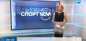 Спортни новини (05.06.2019 - късна емисия)