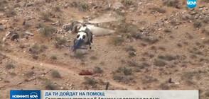 Спасителна операция в Аризона излезе от контрол (ВИДЕО)